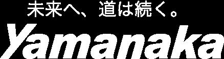 未来へ、道は続く。yamanaka