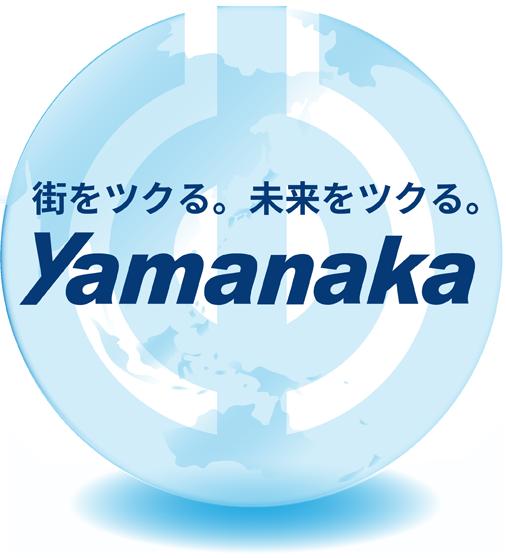 街をツクる。未来をツクる。yamanaka